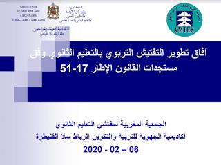 آفاق تطوير التفتيش التربوي بالتعليم الثانوي وفق مستجدات القانون إلاطار 17-51