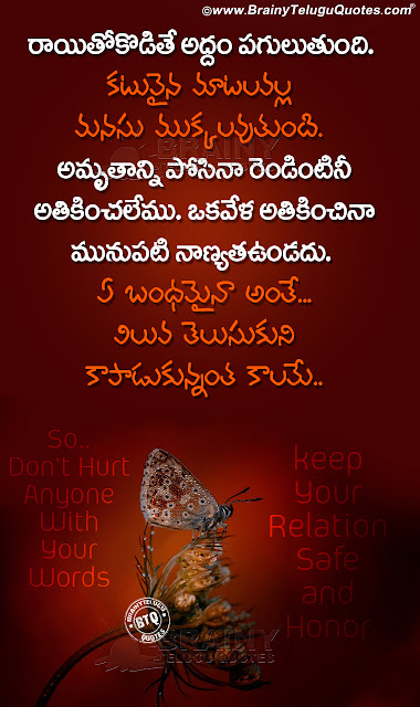 famous words about life in telugu, relationship quotes in telugu, nice words on relationship in telugu, whats app status quotes on life in telugu