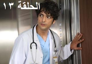 مسلسل الطبيب المعجزة الحلقة 13 Mucize Doktor كاملة مترجمة للعربية