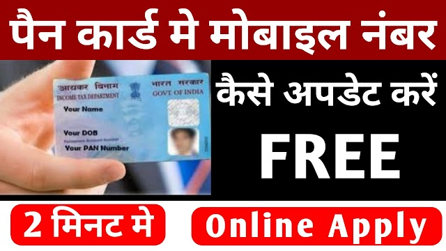Pan Card Mobile Number Link Online ll How to add Mobile Number in Pan Card