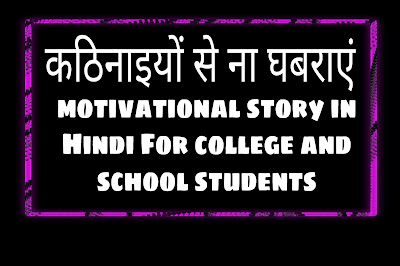 Motivational Hindi story for school and college students
