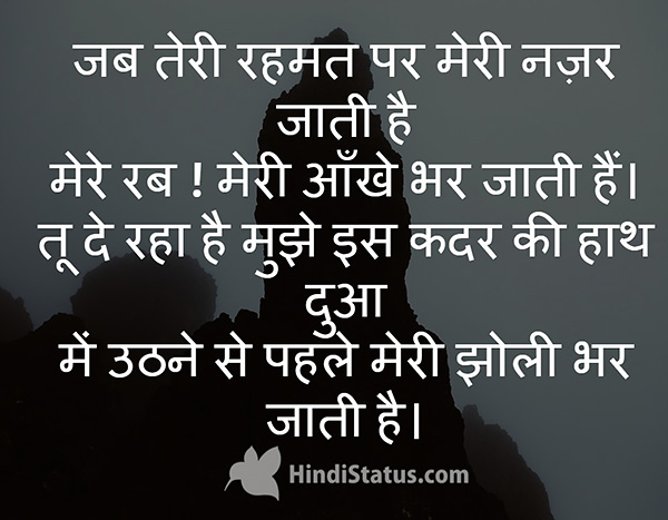 My Eyes are Full - HindiStatus