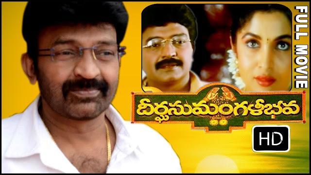 Deerga sumangali bhava movie climax scene || rajashekar, ramya.