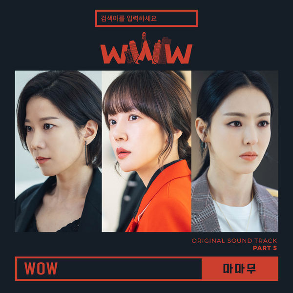 MAMAMOO – Search: WWW OST Part.5