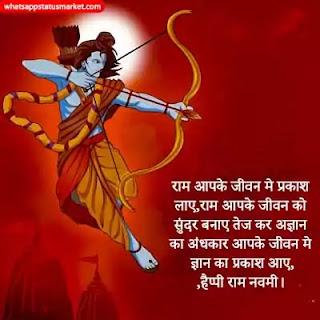 ram navami shayari in hindi image