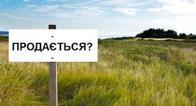 Большинство украинцев – против отмены моратория на продажу земли