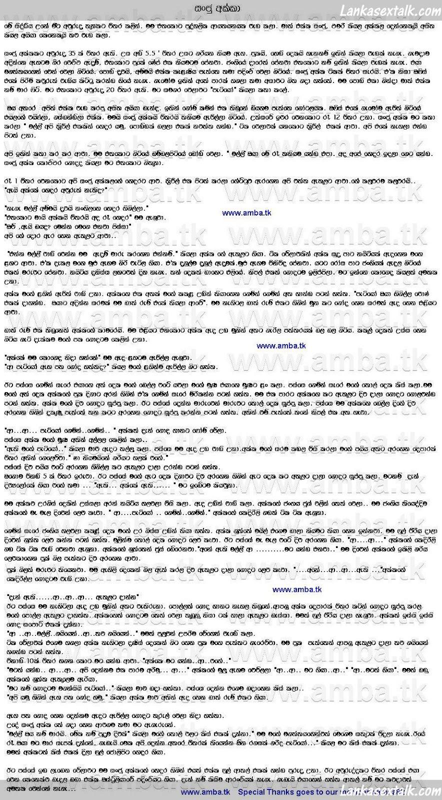 lankawe wal paththara - photo #2