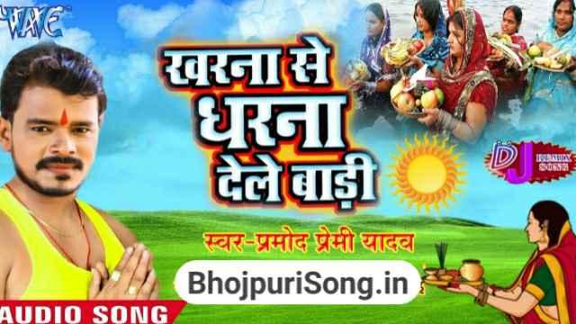 Kharna Se Dharna bhoji Dele Badi ho na mp3 song