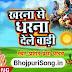 भईया हो खरना से धरना भोजी देले बाड़ी हो ना, Kharna Se Dharna bhoji Dele Badi ho na mp3 song