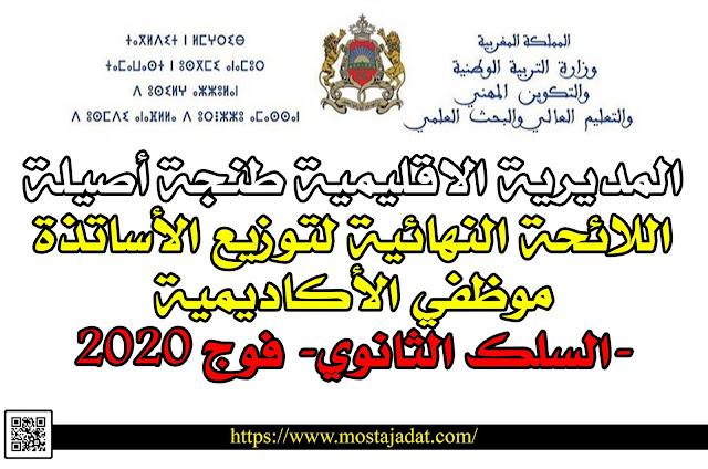 المديرية الاقليمية طنجة أصيلة : اللائحة النهائية لتوزيع الأساتذة موظفي الأكاديمية -السلك الثانوي فوج 2020- بالمؤسسات التعليمية