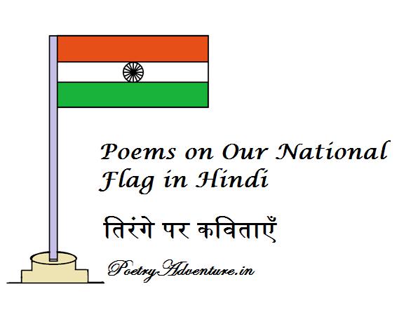 Poem on Our National Flag in Hindi, Tirange Jhande Par Kavita, Indian Flag Par Kavita, तिरंगे झंडे पर कविताएँ, तिरंगा पर कविता