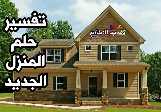 معنى رؤية البيت الجديد أو العيش في فيلا أو قصر جديد