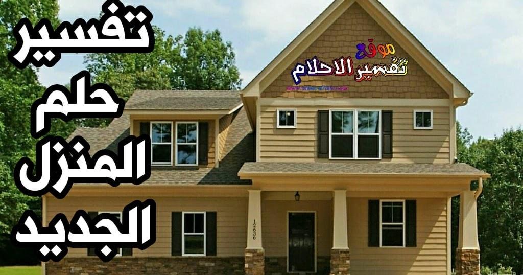 تدريس روحي مميت حرف رؤية منزل جميل في المنام للعزباء Comertinsaat Com