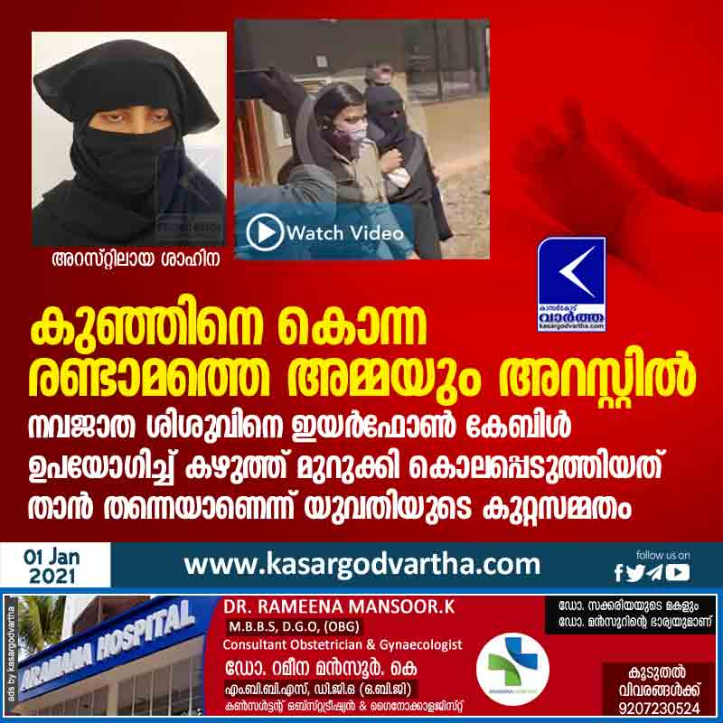 Kerala, News, Kasaragod, Badiyadukka, Baby, Death, Case, Police, Accused, Arrest, Top-Headlines, Video, Housewife arrested for killing baby.