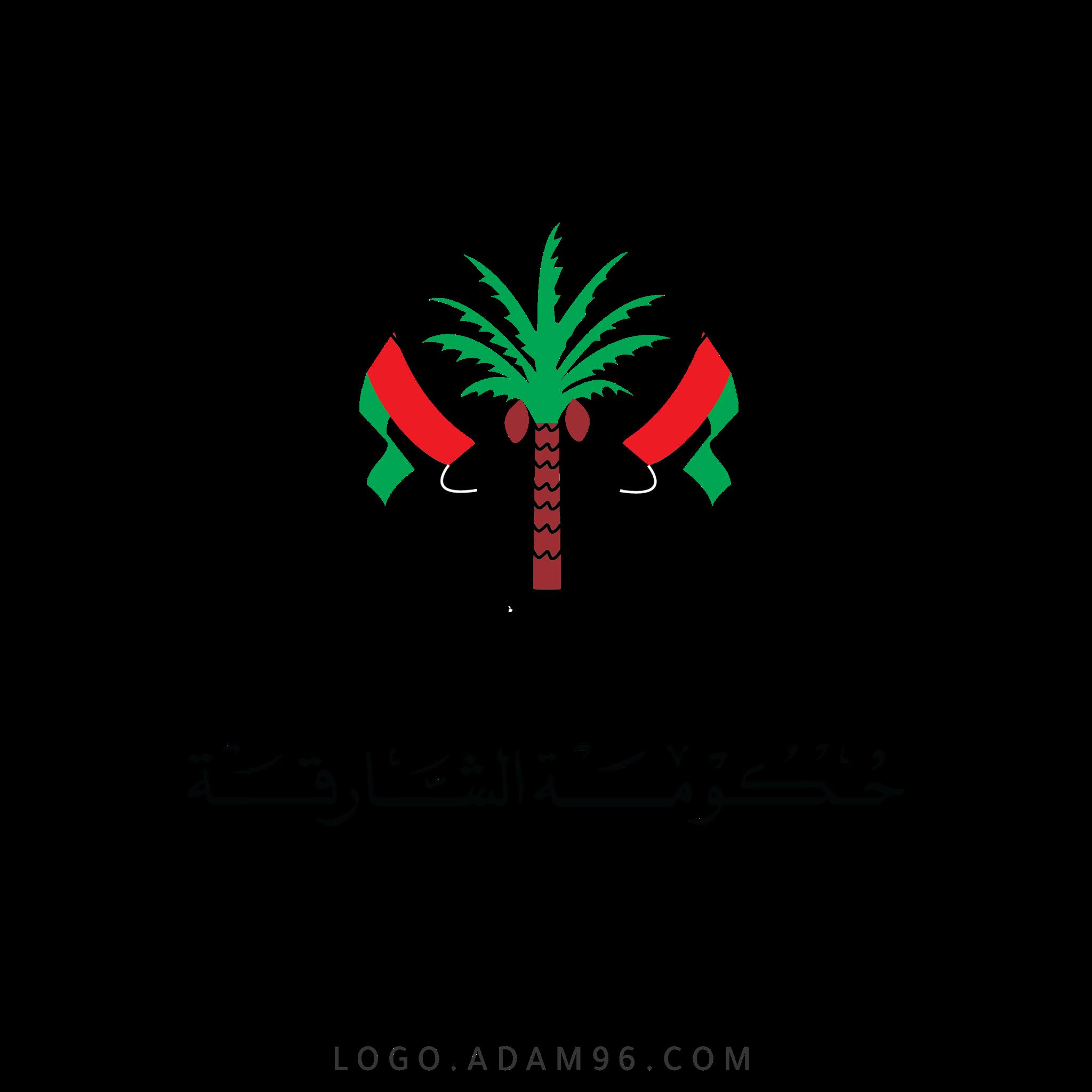 تحميل شعار حكومة الشارقة لوجو رسمي عالي الجودة بصيغة PNG