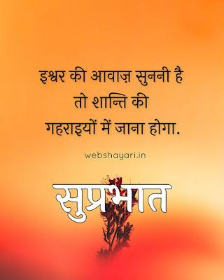 Whatsapp Suprabhat Suvichar In Hindi
