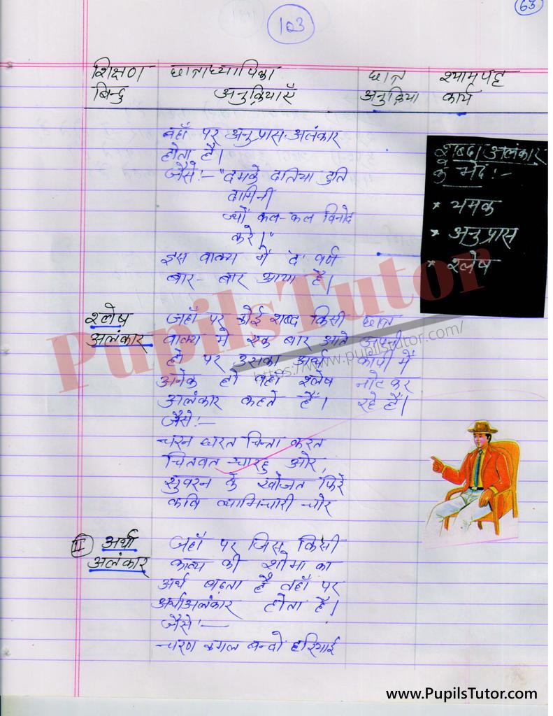 हिंदी व्याकरण पाठ योजना