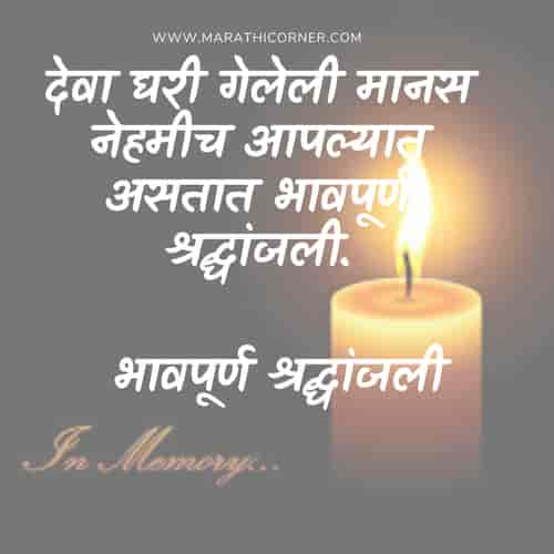 Bhavpurna Shradhanjali Messages in Marathi