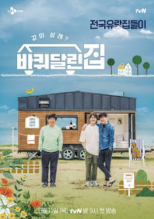 House on Wheels Episode 12 (Ha Ji-won) Subtitle Indonesia