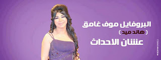 غلاف فيس بوك كوميدى باسم يوسف - البروفايل موف غامق هاند ميد عشان الاحداث