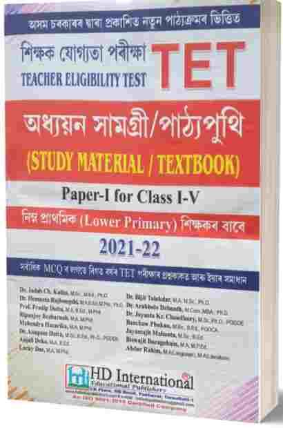 Assam TET 2021-22 Lower Primary Paper 1 For Class (1-V) Assamese By HD International