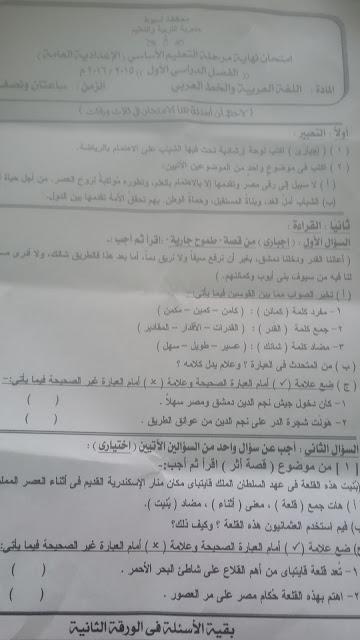 تحميل ورقة امتحان اللغة العربية للصف الثالث الاعدادى محافظة اسيوط الترم الاول 2017