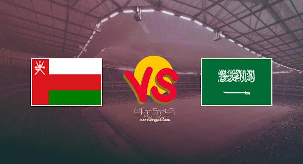 نتيجة مباراة عمان والسعودية اليوم 7 سبتمبر 2021 في تصفيات آسيا المؤهلة لكأس العالم 2022