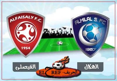 مباراة الهلال ضد الفيصلي يوم الثلاثاء في الدوري السعودي