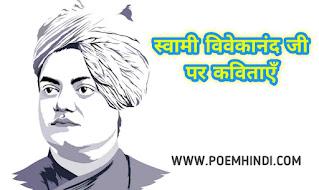 स्वामी विवेकानंद जी पर कविता Poem on  Swami Vivekanand in Hindi