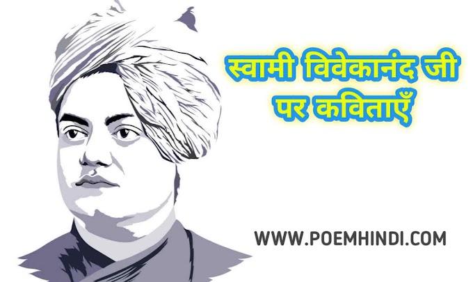 स्वामी विवेकानंद जी पर कविता| Poem on  Swami Vivekanand in Hindi