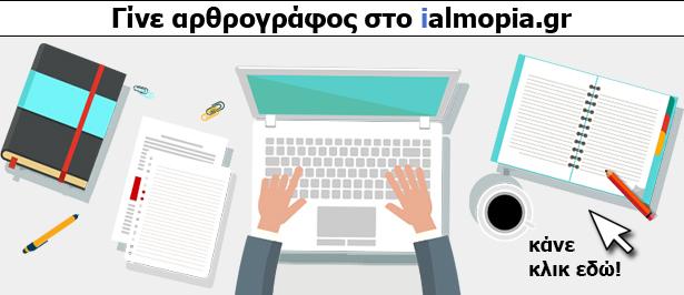 http://www.ialmopia.gr/2014/03/ialmopiagr_20.html