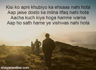 hindi dosti status