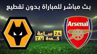 مشاهدة مباراة آرسنال ووولفرهامبتون بث مباشر بتاريخ 02-11-2019 الدوري الانجليزي