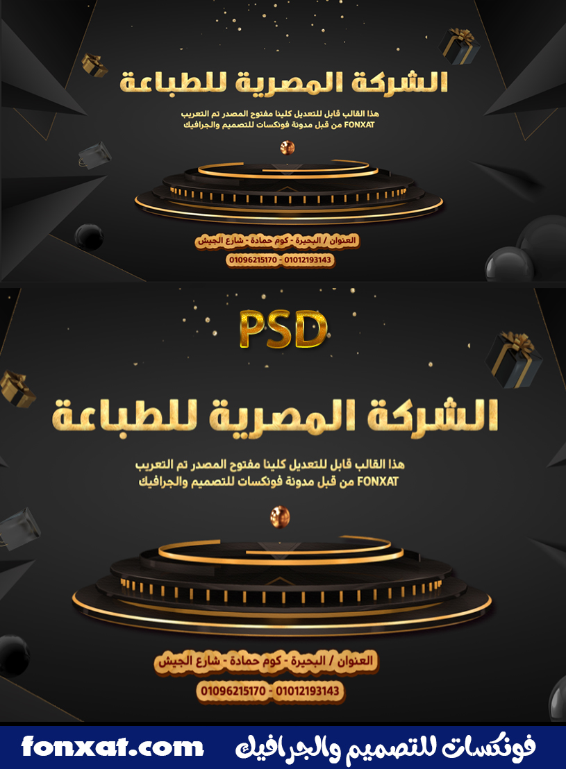 Professional PSD design suitable for printable field or even web