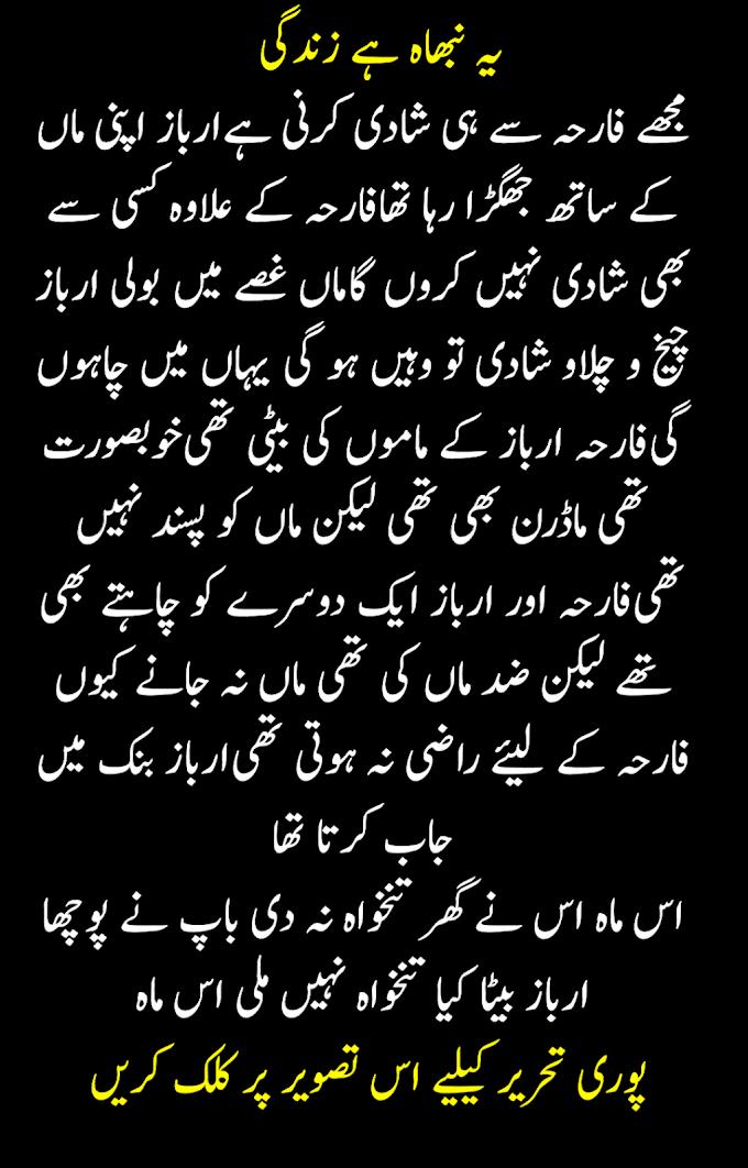ye nibah hia zindgi urdu sachi kahani urdu story urdu kahani | اردو سچی کہانی یہ نبھاہ ہے زندگی