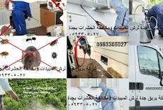 شركة رش مبيدات و مكافحة حشرات بجدة 0501533146 خصم 30% بأفضل جودة واقل سعر