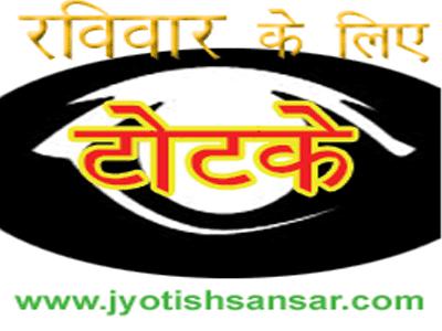 totke for ravivar in vedic jyotish