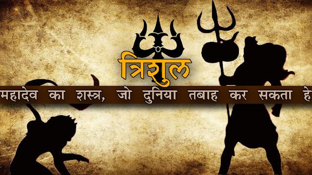 Lord Shiva Trishula