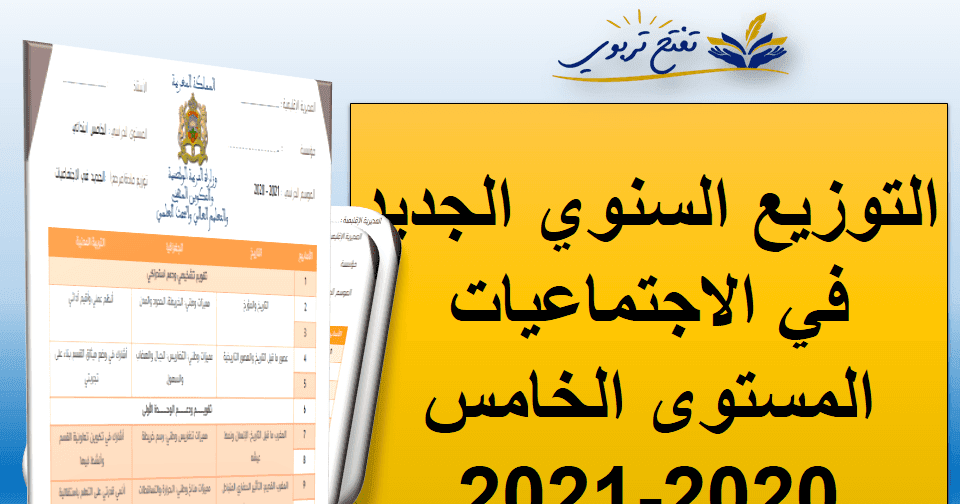 جذاذات الجديد في الاجتماعيات المستوى الخامس 2020-2021