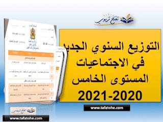 التوزيع السنوي الجديد في الاجتماعيات المستوى الخامس 2020