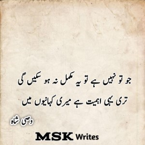 Wasi Shah Poetry Sms