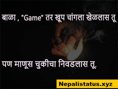 marathi-attitude-status-boy