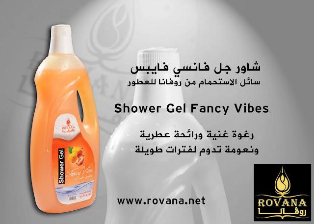 Shower Gel Fancy Vibes