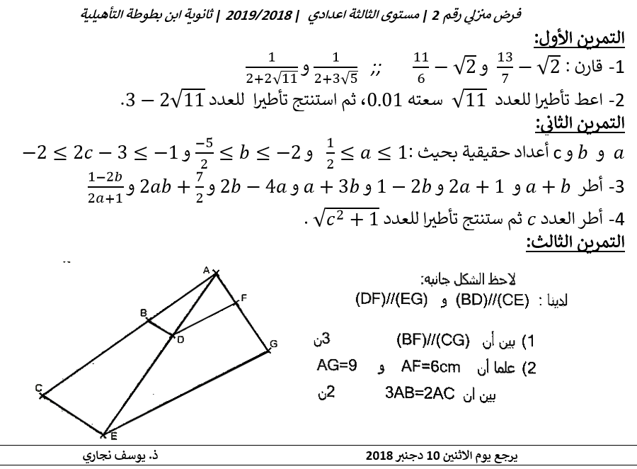تمارين الاستعداد للفرض الثاني في مادة الرياضيات مستوى الثالثة اعدادي متوسط