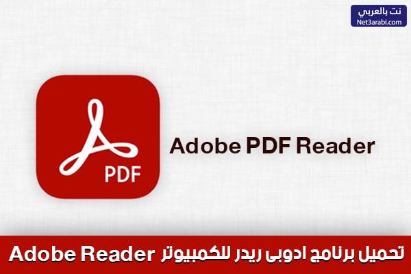 تحميل برنامج Pdf للكمبيوتر Adobe Reader ادوبى ريدر مجاناً برابط مباشر