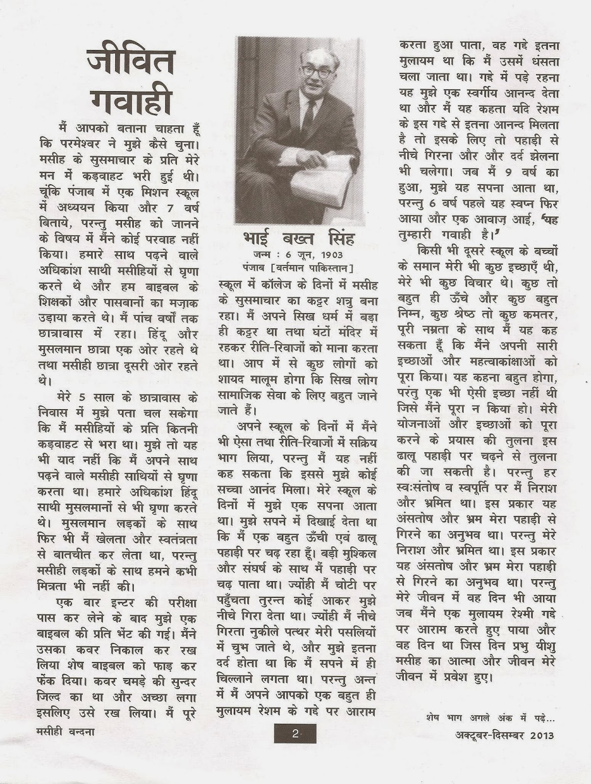 Confident Living Magazine Articles: Back to the Bible Hindi