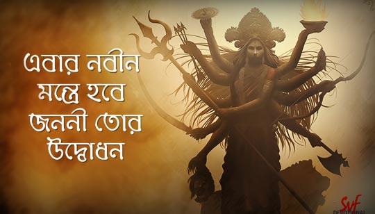 Ebar Nabin Mantre Lyrics Durga Puja Nazrul Geeti