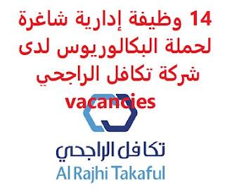 وظائف السعودية 14 وظيفة إدارية شاغرة لحملة البكالوريوس لدى شركة تكافل الراجحي vacancies 14 وظيفة إدارية شاغرة لحملة البكالوريوس لدى شركة تكافل الراجحي vacancies  تعلن شركة تكافل الراجحي, عن توفر 14 وظيفة إدارية شاغرة لحملة  درجة البكالوريوس عبر برنامج تمهير, للعمل لديها وذلك للوظائف التالية: مسؤول شكاوى - 14 وظيفة المؤهل العلمي: بكالوريوس أو ما يعادله في التخصصات الإدارية الخبرة: غير مشترطة - حديث التخرج للتسجيل اضغط على الرابط هنا  أنشئ سيرتك الذاتية    أعلن عن وظيفة جديدة من هنا لمشاهدة المزيد من الوظائف قم بالعودة إلى الصفحة الرئيسية قم أيضاً بالاطّلاع على المزيد من الوظائف مهندسين وتقنيين محاسبة وإدارة أعمال وتسويق التعليم والبرامج التعليمية كافة التخصصات الطبية محامون وقضاة ومستشارون قانونيون مبرمجو كمبيوتر وجرافيك ورسامون موظفين وإداريين فنيي حرف وعمال