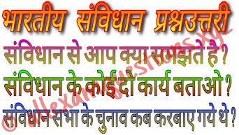 Quizes, political science gk quiz,भारतीय संविधान सामान्य ज्ञान प्रश्नोतरी 2020