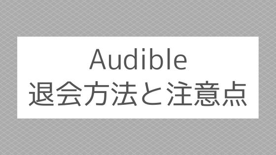 【解説】AmazonのAudible(オーディブル)の解約方法。退会前にやるべきことと注意点。